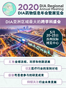 2020 DIA China Annual Meeting